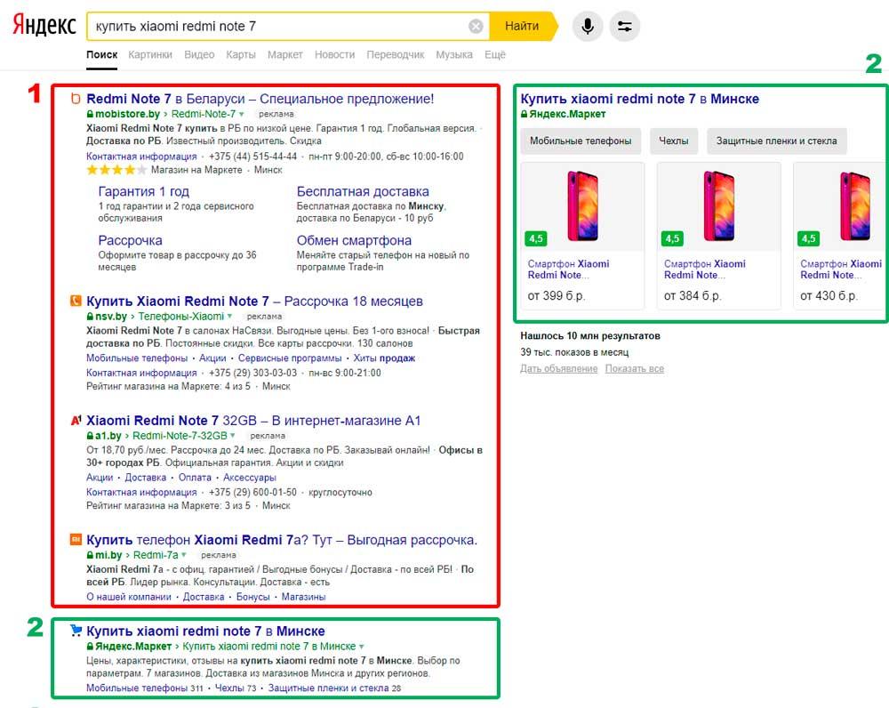 Результаты поисковой выдачи в Яндекс