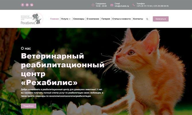 Сайт для ветеринарного центра